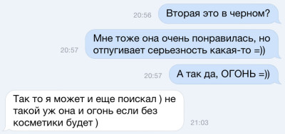 Переписка ВКонтакте