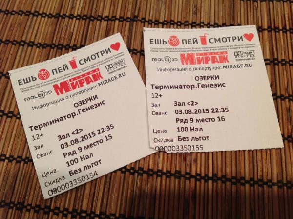 Мираж Синема. Билеты